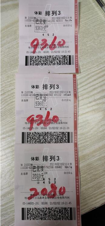 """单式倍投,浙江湖州购彩者喜中""""排列3"""" 20注"""