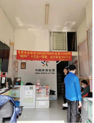 """浙江杭州购彩者喜获排列5""""年终大奖""""150万元"""
