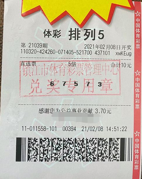 """江苏镇江彩友擒获体彩""""排列5""""大奖50万元"""