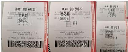 """牛年开门红,浙江台州购彩者斩获""""排列3""""万元奖金"""