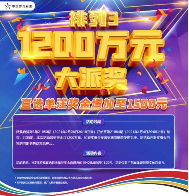 牛年首促!广东体彩排列3游戏1200万元大派奖!