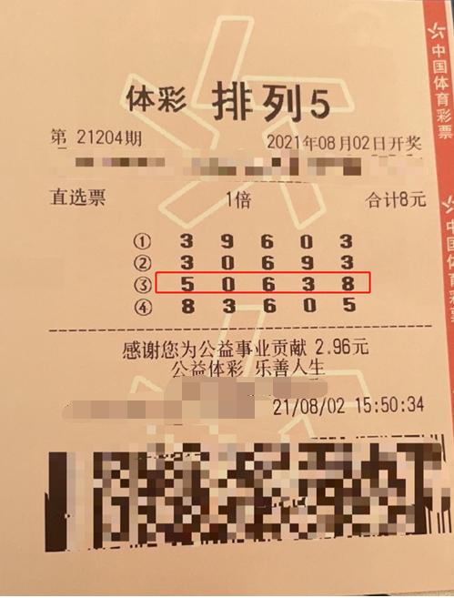 江苏泰兴购彩者购买排列5喜中10万大奖