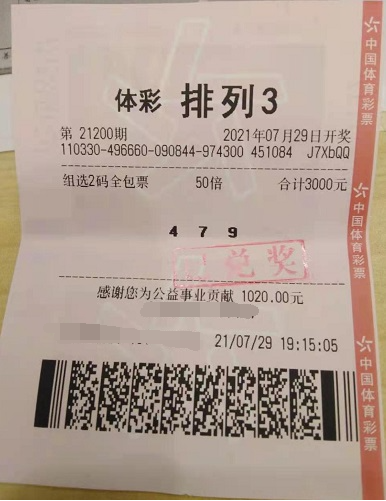 排列3千万赠票活动进行中 浙江杭州购彩者喜获大奖