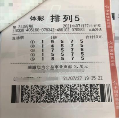 """热衷研究号码 浙江绍兴购彩者收获""""排列5""""大奖"""
