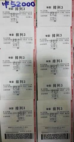 """精准分析 浙江杭州滨江购彩者喜中""""排列3""""5万元"""