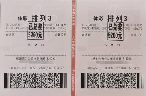 """七夕来临 浙江杭州购彩者""""浪漫""""选号收获幸运"""