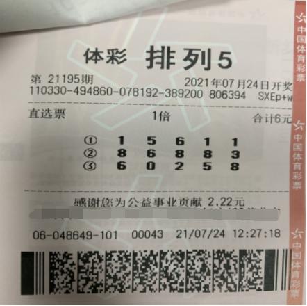 """守号 """"排列5"""" 浙江绍兴购彩者喜中10万元大奖"""