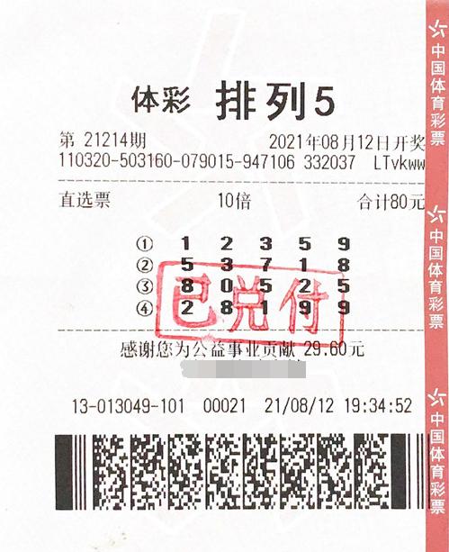 """车牌尾号拼出大奖号 江苏宿迁购彩者喜中""""排列5""""100万元"""