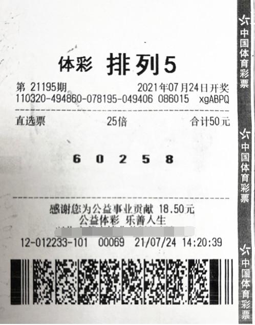 江苏泰州购彩者领走体彩排列5大奖250万元