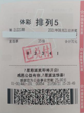 单注号码写神话,黑龙江哈尔滨购彩者击中350万元排列5