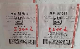 """浙江杭州购彩者凭技术喜中""""排列3""""直选10注"""
