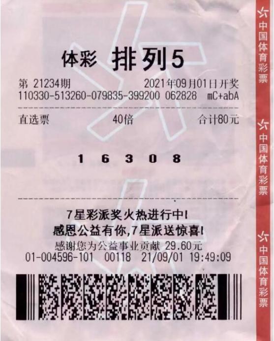 """生日号助力 浙江杭州购彩者揽""""排列5""""400万元"""