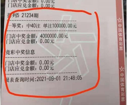 """自信投注 浙江杭州购彩者一举获""""排列5""""400万"""