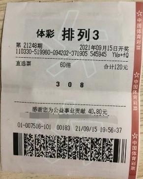 精准分析 浙江杭州幸运购彩者喜中排列3万元大奖