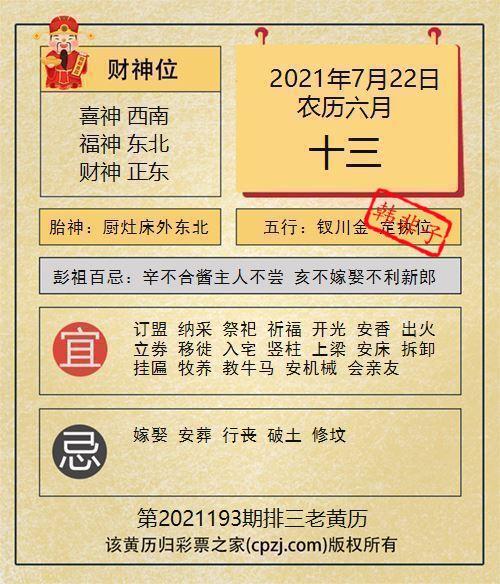 排列三第2021193期老黄历图谜