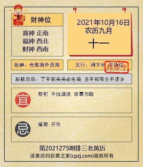 排列三第2021275期老黄历图谜:仓库厕外西南