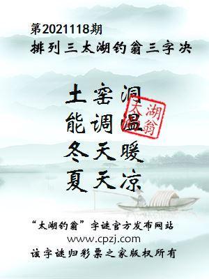 排列三第2021118期太湖钓翁图谜:土窑洞,能调温,冬天暖,夏天凉