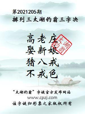 排列三第2021205期太湖钓翁图谜:高老庄,娶新娘,猪八戒,不戒色