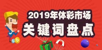 2019年北京市體彩市場的十大年度關鍵詞
