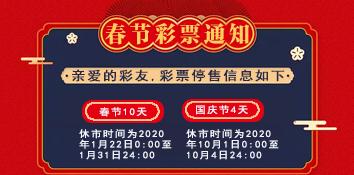 財政部:關于2020年彩票市場休市安排的公告
