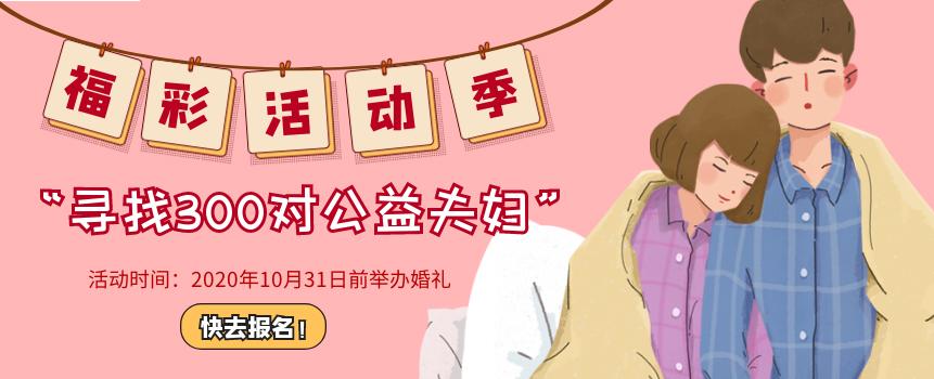 """送福添彩 安徽福彩""""寻找300对公益夫妇""""活动开启"""