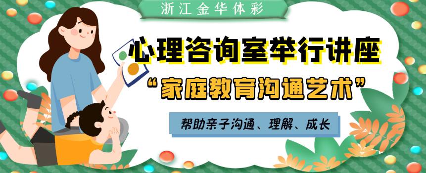 浙江金华体彩心理咨询室举行亲子教育系列讲座