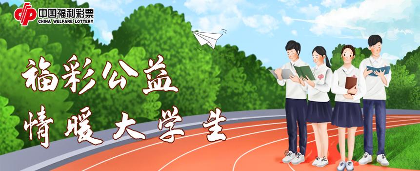 国际大学生日丨福彩为梦想倾注力量 让青春向阳绽放