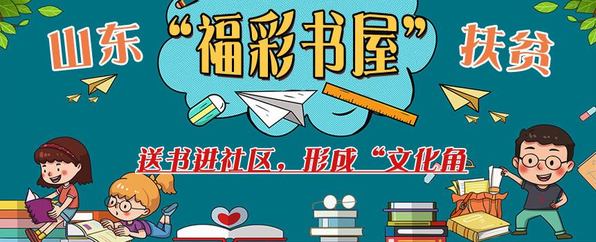 """山东""""福彩书屋""""成了村里的""""文化角"""""""