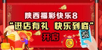 """陕西福彩快乐8""""进店有礼 快乐到底""""开启"""
