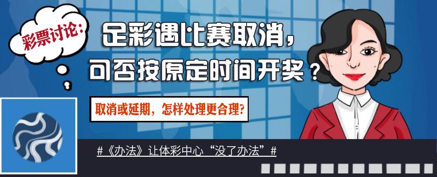 彩票讨论:足彩遇比赛取消可否按原定时间开奖?