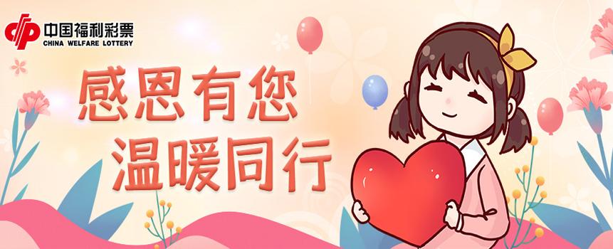 中国福彩:感恩有您,温暖同行
