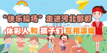 """""""快乐操场""""走进河北邯郸 体彩人和孩子们互相温暖"""