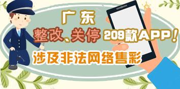 广东整改、关停209款APP!涉及非法网络售彩
