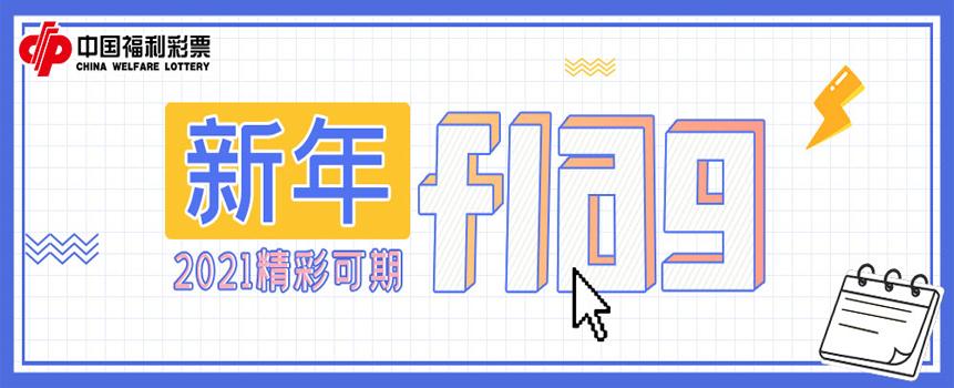 收到福彩新年flag,2021精彩可期