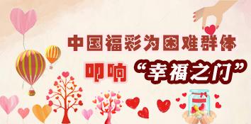 """中国福彩为困难群体叩响""""幸福之门"""""""