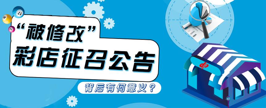 """""""被修改""""的2021年彩店征召公告 背后有何意义?"""