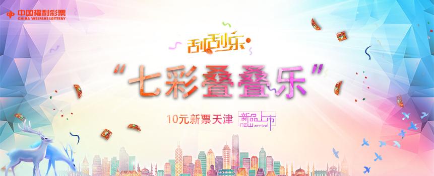 """福彩刮刮乐10元新票""""七彩叠叠乐""""在天津上市"""