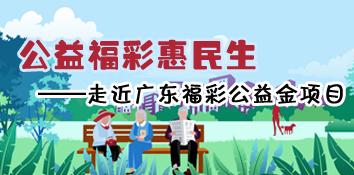 走近广东福彩公益金项目