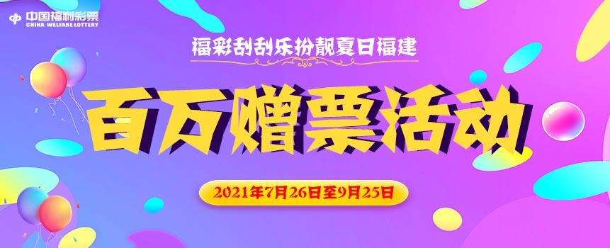 """海南福彩2021年""""刮刮乐""""100万元赠票促销活动火热来袭"""