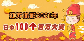 江苏体彩2021年已中出100个百万大奖