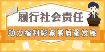 公益福彩惠民生——走近广东福彩公益金项目