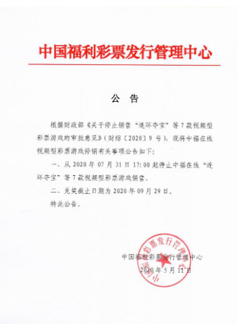 中国福利彩票发行中心