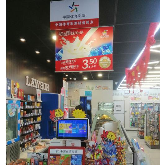 中国体育彩票大乐透电子奖池公告牌