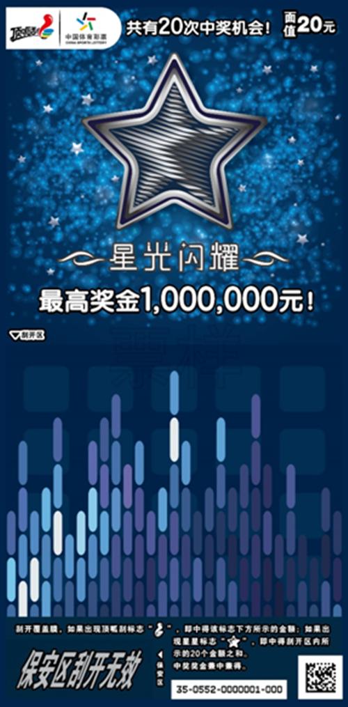 """玩体彩百万新票""""星光闪耀"""" 单票中300元送300元礼品"""