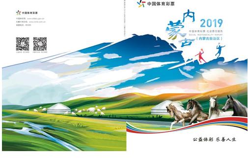 《中国体育彩票2019年社会责任报告(内蒙古自治区)》