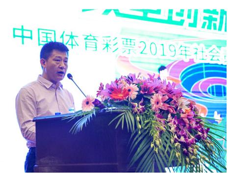 福建体彩发布2019年度《社会责任报告》