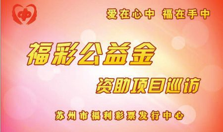 福彩公益金支持社区党群服务中心建设