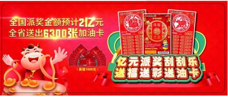 """山东青岛福彩""""辛丑牛""""生肖票派奖及营销活动重磅来袭"""