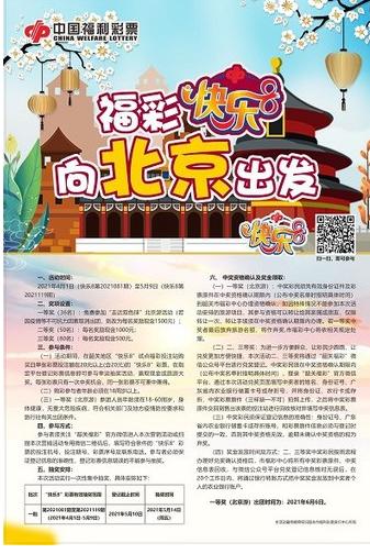 """广东韶关福彩开展""""福彩快乐8,向北京出发""""活动"""