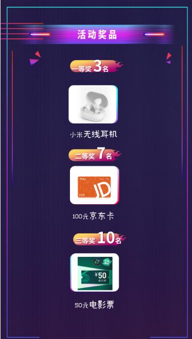 安徽福彩抖音挑战赛